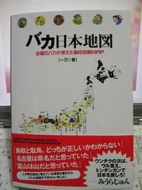Japan_Map